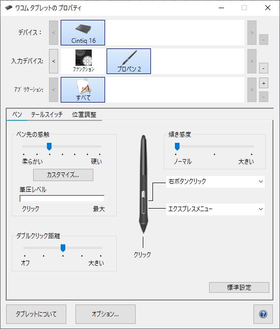 Cintiq16ペン設定画像