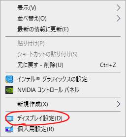 デスクトップ右クリック