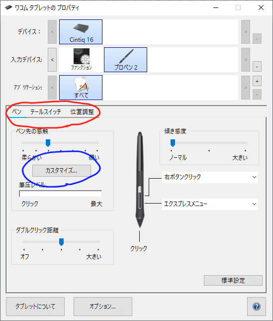ワコムペンカスタマイズペンのタブ2